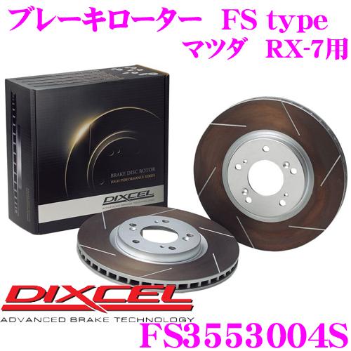 DIXCEL ディクセル FS3553004S FStypeスリット入りスポーツブレーキローター(ブレーキディスク)左右1セット 【耐久マシンでも証明されるプロスペックモデル! マツダ RX-7等 適合】