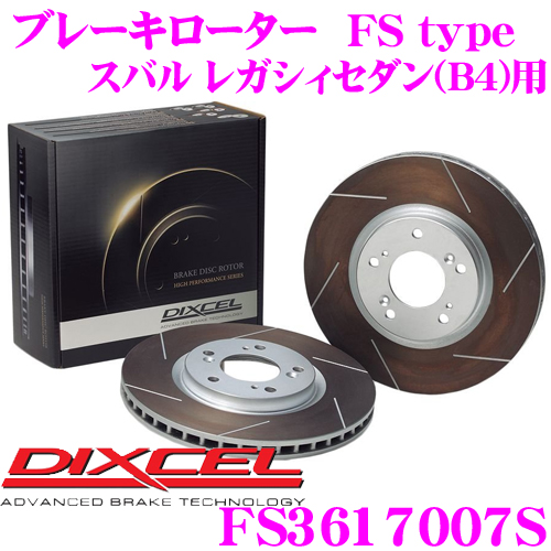 DIXCEL ディクセル FS3617007S FStypeスリット入りスポーツブレーキローター(ブレーキディスク)左右1セット 【耐久マシンでも証明されるプロスペックモデル! スバル レガシィセダン(B4)等 適合】