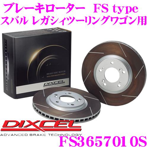 DIXCEL ディクセル FS3657010S FStypeスリット入りスポーツブレーキローター(ブレーキディスク)左右1セット 【耐久マシンでも証明されるプロスペックモデル! スバル レガシィ ツーリングワゴン 等 適合】