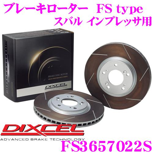 DIXCEL ディクセル FS3657022SFStypeスリット入りスポーツブレーキローター(ブレーキディスク)左右1セット【耐久マシンでも証明されるプロスペックモデル! スバル インプレッサ等 適合】