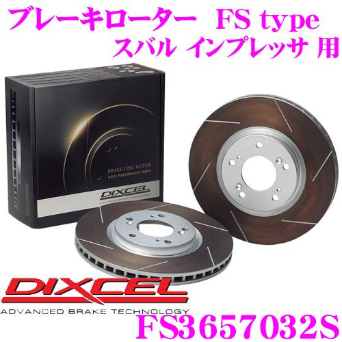 DIXCEL ディクセル FS3657032SFStypeスリット入りスポーツブレーキローター(ブレーキディスク)左右1セット【耐久マシンでも証明されるプロスペックモデル! スバル インプレッサ 等適合】