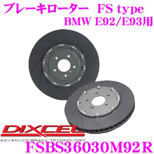 【3/25はエントリー+カードでP10倍】DIXCEL ディクセル FSBS36030M92RFStypeスリット入りスポーツブレーキローター(ブレーキディスク)右フロント用【過酷なレーシングでの驚異のパフォーマンス! BMW E92/E93 等適合】