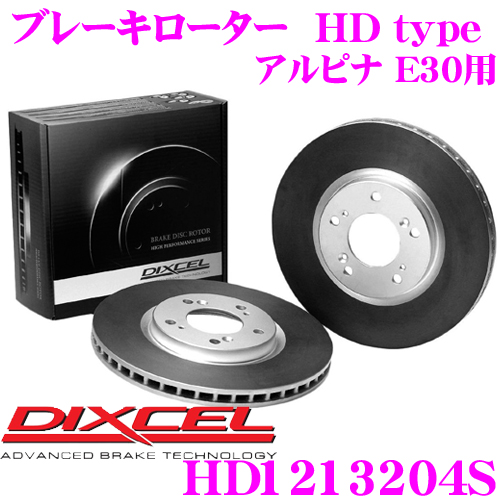 DIXCEL ディクセル HD1213204SHDtypeブレーキローター(ブレーキディスク)【より高い安定性と制動力! アルピナ E30 等適合】