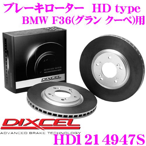 DIXCEL ディクセル HD1214947S HDtypeブレーキローター(ブレーキディスク) 【より高い安定性と制動力! BMW F36 等適合】