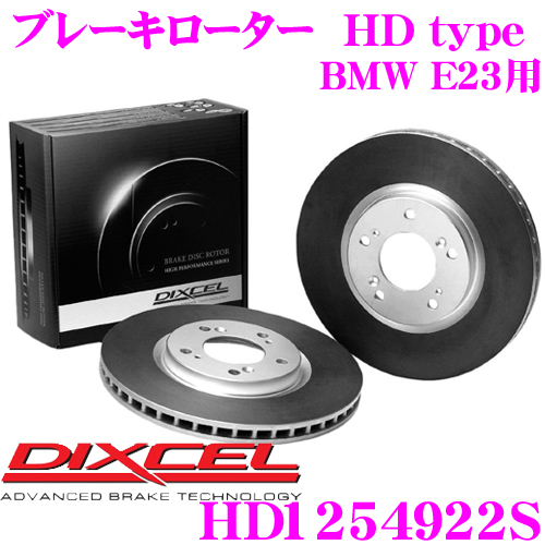 DIXCEL ディクセル HD1254922S HDtypeブレーキローター(ブレーキディスク) 【より高い安定性と制動力! BMW E23 等適合】