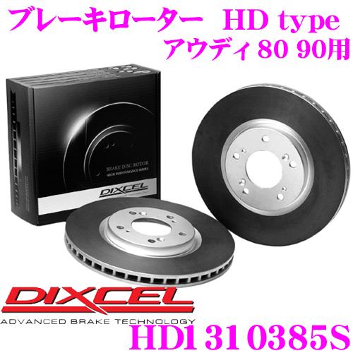 【3/25はエントリー+カードでP10倍】DIXCEL ディクセル HD1310385SHDtypeブレーキローター(ブレーキディスク)【より高い安定性と制動力! アウディ 80 90 等適合】