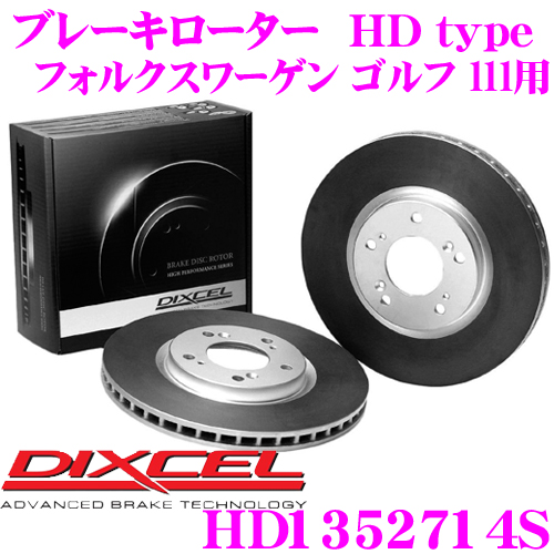 DIXCEL ディクセル HD1352714S HDtypeブレーキローター(ブレーキディスク) 【より高い安定性と制動力! フォルクスワーゲン ゴルフ lll/ヴェント 等適合】