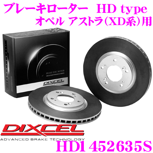 DIXCEL ディクセル HD1452635S HDtypeブレーキローター(ブレーキディスク) 【より高い安定性と制動力! オペル アストラ(XD系) 等適合】