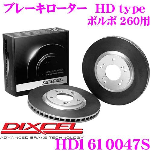 DIXCEL ディクセル HD1610047S HDtypeブレーキローター(ブレーキディスク) 【より高い安定性と制動力! ボルボ 260 等適合】