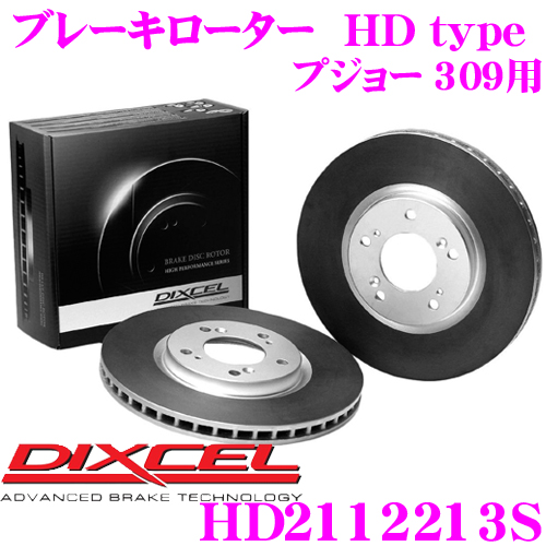 DIXCEL ディクセル HD2112213S HDtypeブレーキローター(ブレーキディスク) 【より高い安定性と制動力! プジョー 309 等適合】