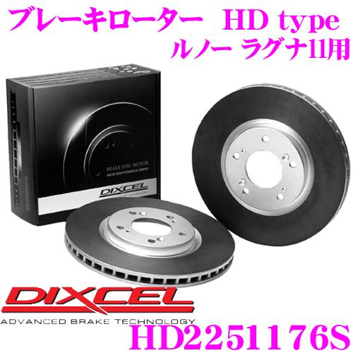 DIXCEL ディクセル HD2251176S HDtypeブレーキローター(ブレーキディスク) 【より高い安定性と制動力! ルノー ラグナll 等適合】