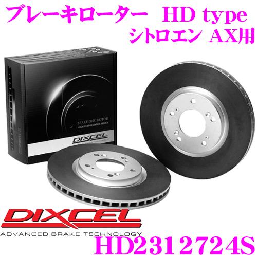 DIXCEL ディクセル HD2312724S HDtypeブレーキローター(ブレーキディスク) 【より高い安定性と制動力! シトロエン AX 等適合】