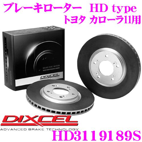 DIXCEL ディクセル HD3119189S HDtypeブレーキローター(ブレーキディスク) 【より高い安定性と制動力! トヨタ カローラll/ターセル/コルサ 等適合】