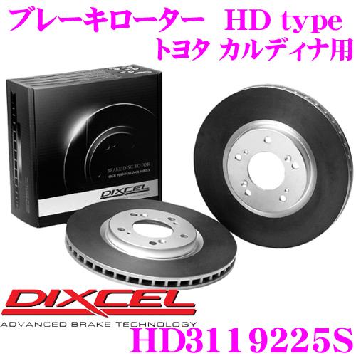 DIXCEL ディクセル HD3119225S HDtypeブレーキローター(ブレーキディスク) 【より高い安定性と制動力! トヨタ カルディナ 等適合】