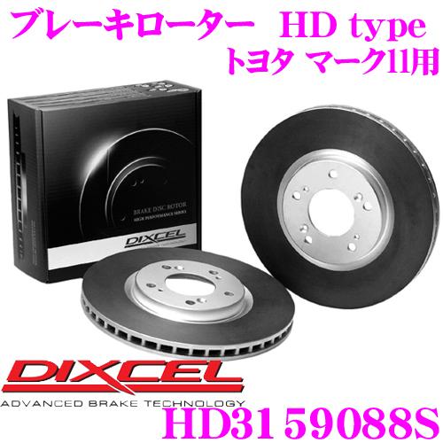 DIXCEL ディクセル HD3159088S HDtypeブレーキローター(ブレーキディスク) 【より高い安定性と制動力! トヨタ マークll/クレスタ/チェイサー 等適合】