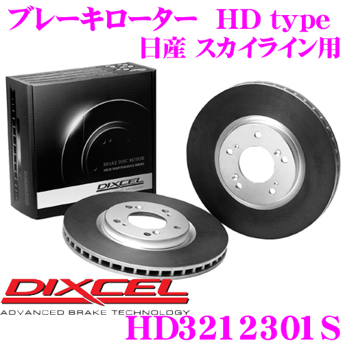 DIXCEL ディクセル HD3212301S HDtypeブレーキローター(ブレーキディスク) 【より高い安定性と制動力! 日産 スカイライン クロスオーバー 等適合】