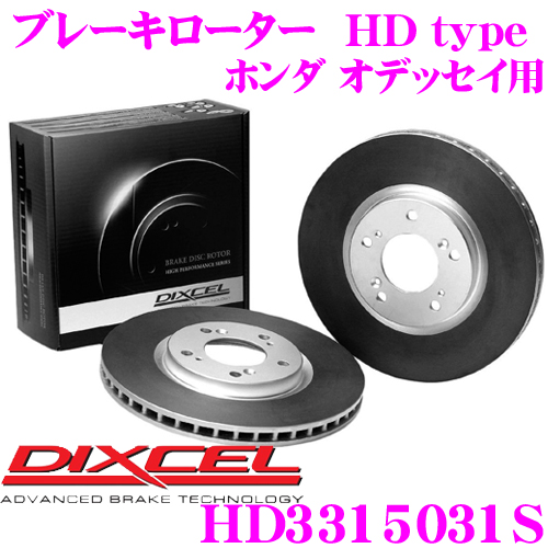 【3/25はエントリー+カードでP10倍】DIXCEL ディクセル HD3315031SHDtypeブレーキローター(ブレーキディスク)【より高い安定性と制動力! ホンダ オデッセイ 等適合】
