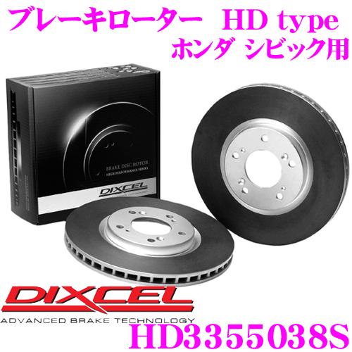 【3/25はエントリー+カードでP10倍】DIXCEL ディクセル HD3355038SHDtypeブレーキローター(ブレーキディスク)【より高い安定性と制動力! ホンダ シビック 等適合】