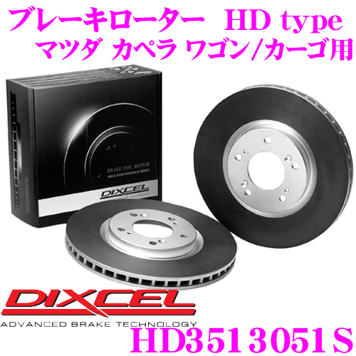DIXCEL ディクセル HD3513051S HDtypeブレーキローター(ブレーキディスク) 【より高い安定性と制動力! マツダ カペラ ワゴン/カーゴ 等適合】