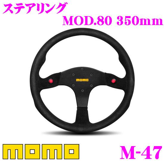 MOMO モモ ステアリング M-47MOD.80(モデル80) 35φ