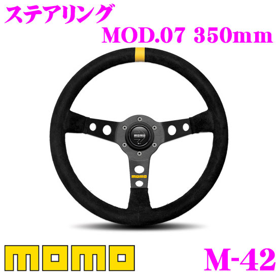 MOMO モモ ステアリング M-42MOD.07(モデル07) 35φ