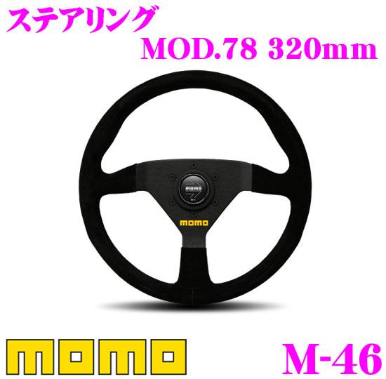 当店在庫あり即納 日本正規品 豪華な 送料無料 MOMO モモ 32φ 安売り M-46 モデル78 ステアリング MOD.78