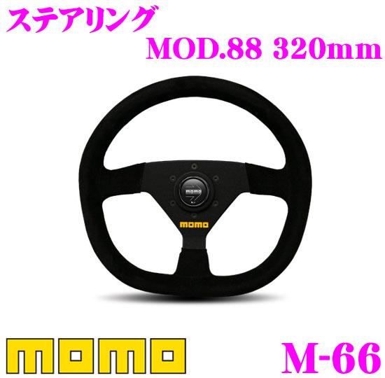 MOMO モモ ステアリング M-66MOD.88(モデル88) 32φ