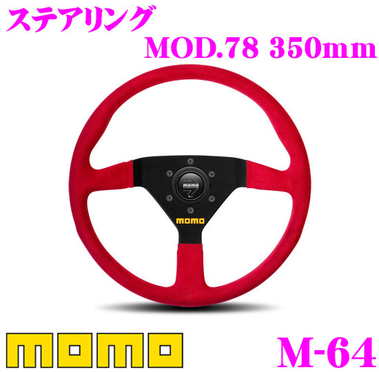 MOMO モモ ステアリング M-64MOD.78(モデル78) 35φ