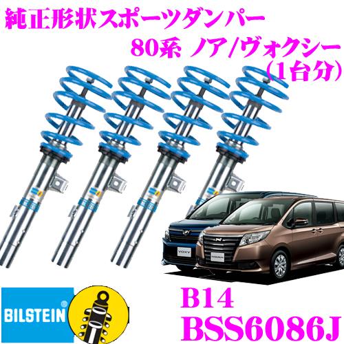 ビルシュタイン BILSTEIN B14 BSS6086J ネジ式車高調整サスペンションキット トヨタ 80系 ノア ヴォクシー エスクァイア用 1台分/倒立単筒/単筒タイプ