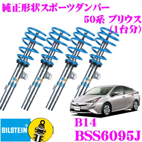 ビルシュタイン BILSTEIN B14 BSS6095Jネジ式車高調整サスペンションキットトヨタ 50系 プリウス用 1台分/倒立単筒/単筒タイプ