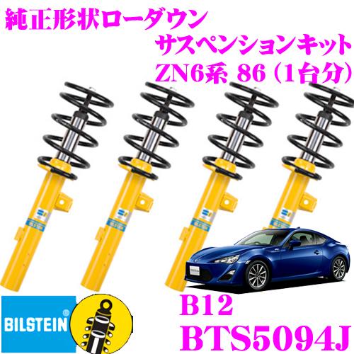 ビルシュタイン BILSTEIN B12 BTS5094J純正形状ローダウンサスペンションキット BTS5094Jトヨタ ZN6系 86 用1台分/倒立単筒/単筒タイプ