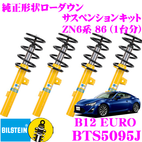 ビルシュタイン BILSTEIN B12 BTS5095J純正形状ローダウンサスペンションキット BTS5095Jトヨタ ZN6系 86 用1台分/倒立単筒/単筒タイプ