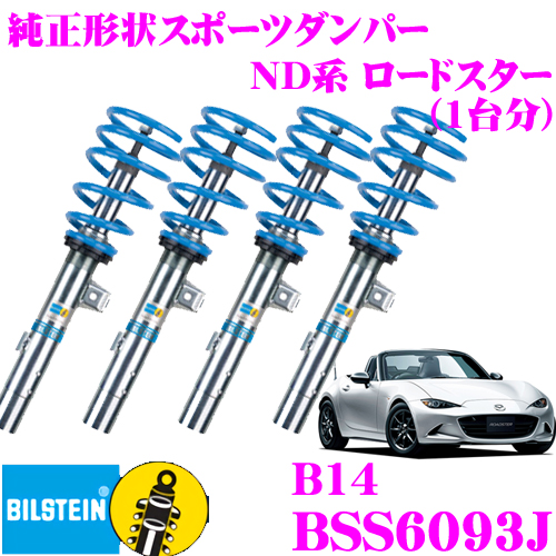 ビルシュタイン BILSTEIN B14 BSS6093Jネジ式車高調整サスペンションキットマツダ ND系 ロードスター 用1台分/正立単筒タイプ