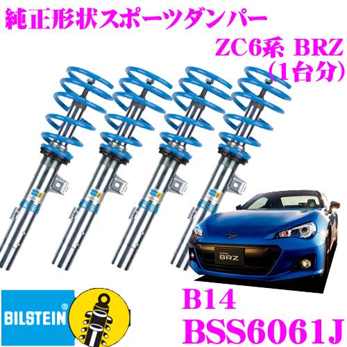 ビルシュタイン BILSTEIN B14 BSS6061Jネジ式車高調整サスペンションキットトヨタ ZC6系 BRZ 用1台分/倒立単筒/単筒タイプ