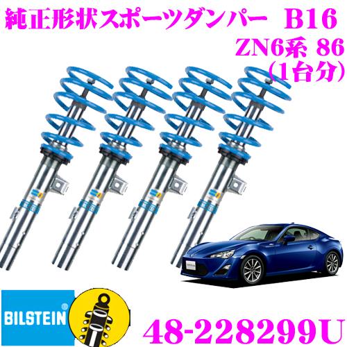 ビルシュタイン BILSTEIN B16 48-228299U ネジ式車高調整サスペンションキット トヨタ ZN6系 86 用 10段階減衰力調整機能付 1台分/倒立単筒/正立単筒タイプ 10段階減衰力調整機能付き