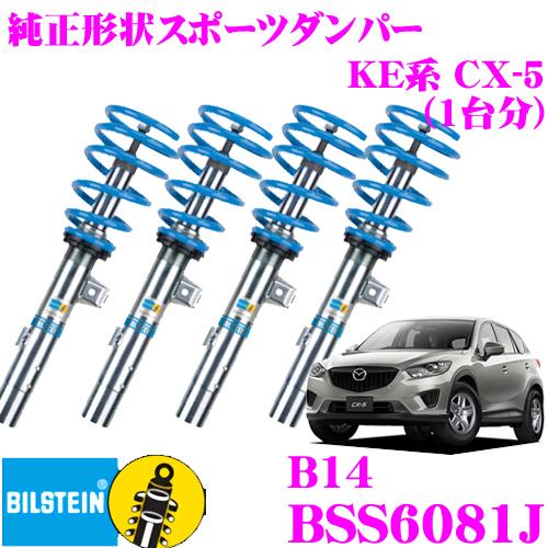 ビルシュタイン BILSTEIN B14 BSS6081Jネジ式車高調整サスペンションキットマツダ KE系 CX-5 用1台分/倒立単筒/正立単筒タイプ