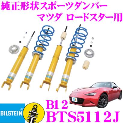 ビルシュタイン BILSTEIN B12 BTS5112J純正形状ローダウンサスペンションキットマツダ ロードスター用 車1台分セット