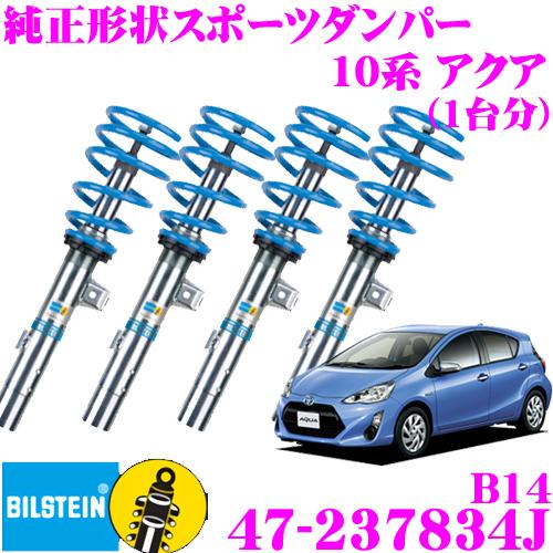 ビルシュタイン BILSTEIN B14 47-237834Jネジ式車高調整サスペンションキットトヨタ 10系 アクア 用1台分/複筒タイプ