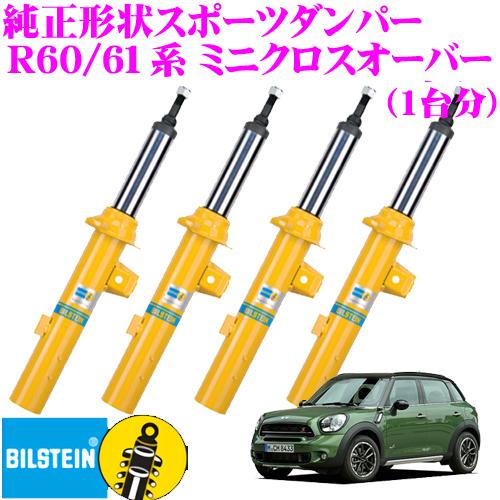 ビルシュタイン BILSTEIN B6純正形状スポーツダンパーBMW R60系 R61系 MINIクロスオーバー用 一台分/倒立単筒/単筒タイプ