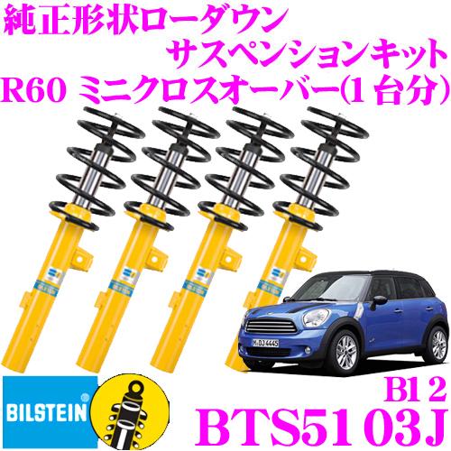 ビルシュタイン BILSTEIN B12 BTS5103J純正形状ローダウンサスペンションキットBMW H23/1~ R60系 ミニクロスオーバー用1台分/倒立単筒/単筒タイプ