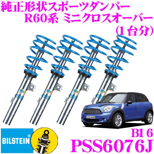 ビルシュタイン BILSTEIN B16 PSS6076J ネジ式車高調整サスペンションキット BMW R60系 ミニクロスオーバー用 1台分/倒立単筒タイプ 10段階減衰力調整機能付き