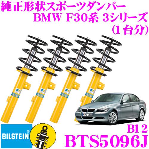 【未使用品】 【3 320i/328i)用/4~3/11はエントリー+3点以上購入でP10倍】ビルシュタイン BILSTEIN B12 BTS5097J 3シリーズ BTS5097J 純正形状ローダウンサスペンションキット BMW 3シリーズ セダン(F30系 320i/328i)用 車両1台分セット/倒立単筒/単筒タイプ, 徳増茶道具専門店:baedb8e0 --- bungsu.net