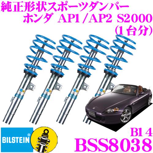 ビルシュタイン BILSTEIN B14 BSS8038ネジ式車高調整サスペンションキットホンダ S2000 (F30系 AP1 AP2)用 車両1台分セット/単筒タイプ