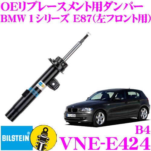 ビルシュタイン BILSTEIN B4 VNE-E424純正補修用高品質ダンパーBMW 1シリーズ E87(116i/118i/120i)用 左フロント用/複筒タイプ 1本入り