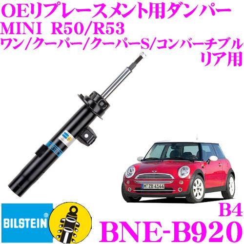 ビルシュタイン BILSTEIN B4 BNE-B920純正補修用高品質ダンパーMINI R50 R53 (MINI ワン/クーパー/ クーパーS/コンバーチブル)用 リア用/複筒タイプ 1本入り