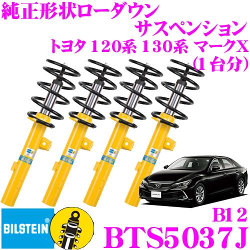 ビルシュタイン BILSTEIN B12 BTS5037J純正形状ローダウンサスペンションキットトヨタ 120系 130系マークX(H16/11~)用 車1台分セット