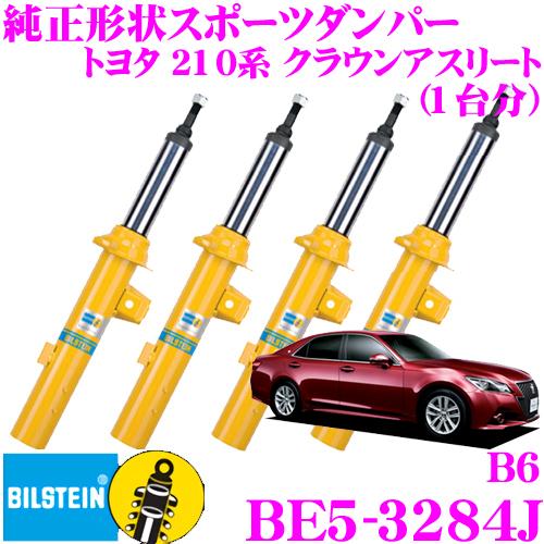ビルシュタイン BILSTEIN B6純正形状スポーツダンパートヨタ 210系 クラウンアスリート用 1台分/単筒タイプ左フロントBE5-3283LJ/右フロントBE5-3283RJ/リアBE5-3284J×2