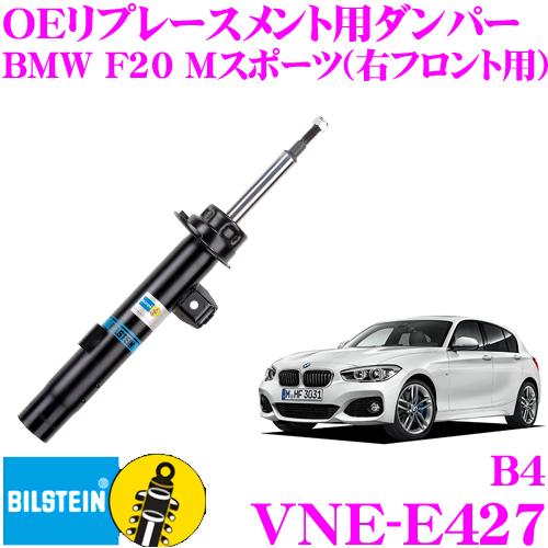 ビルシュタイン BILSTEIN B4 VNE-E427純正補修用高品質ダンパーBMW 1シリーズE87 (116i/118i/120i/130i)用 右フロント用/複筒タイプ 1本入り