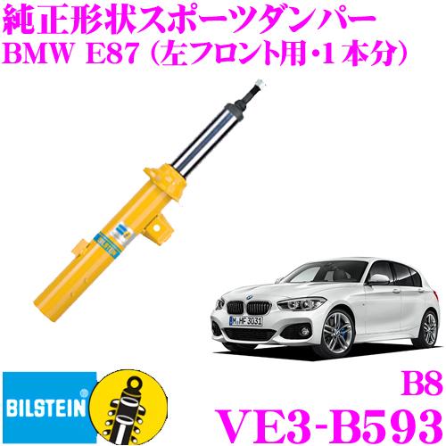 BILSTEIN ビルシュタイン B8 VE3-B593 純正形状ショートストロークスポーツダンパー 【BMW 1シリーズ (E87,2004.9~)用 1台分/倒立単筒タイプ 】