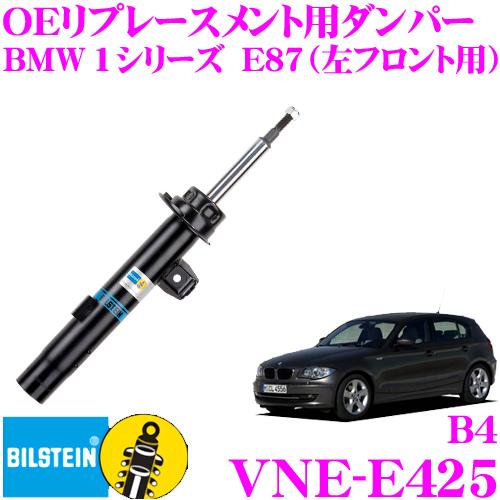 ビルシュタイン BILSTEIN B4 VNE-E425純正補修用高品質ダンパーBMW 1シリーズ E87(116i/118i/120i/130i)用 左フロント用/複筒タイプ 1本入り